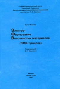 38_yunfilatovelektroformovanie-voloknistykh-materialov