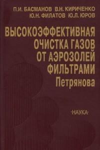 40_pibasmanov-vnkirichenko-yunfilatov-yulyurov-vysokoeffektivnaya-ochistka-gazov-ot-aerozoley-filtrami-petryanova-m-nauka-2003---271-str